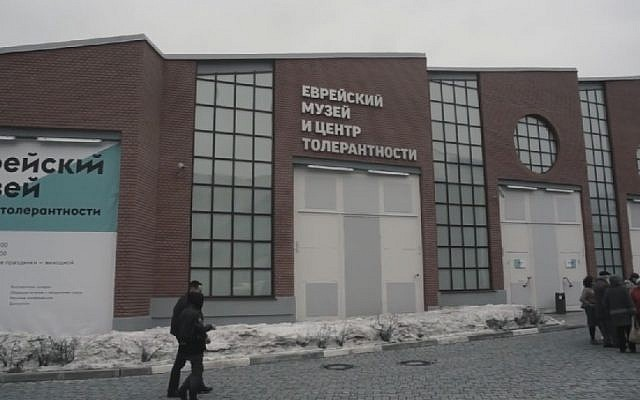 The Jewish Museum And Tolerance Center in Moscow (Photo credit: Vimeo screen capture)