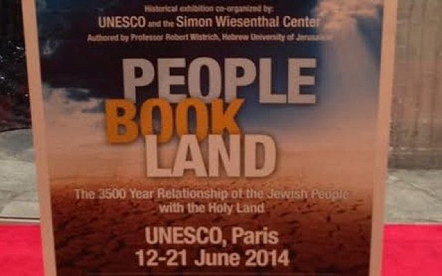 The poster for the revived UNESCO exhibit on Jewish ties to the Holy Land (photo credit: courtesy SWC)