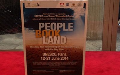 The poster for the revived UNESCO exhibit, which no longer refers to the Jewish ties to the Land of Israel, but rather to the Holy Land