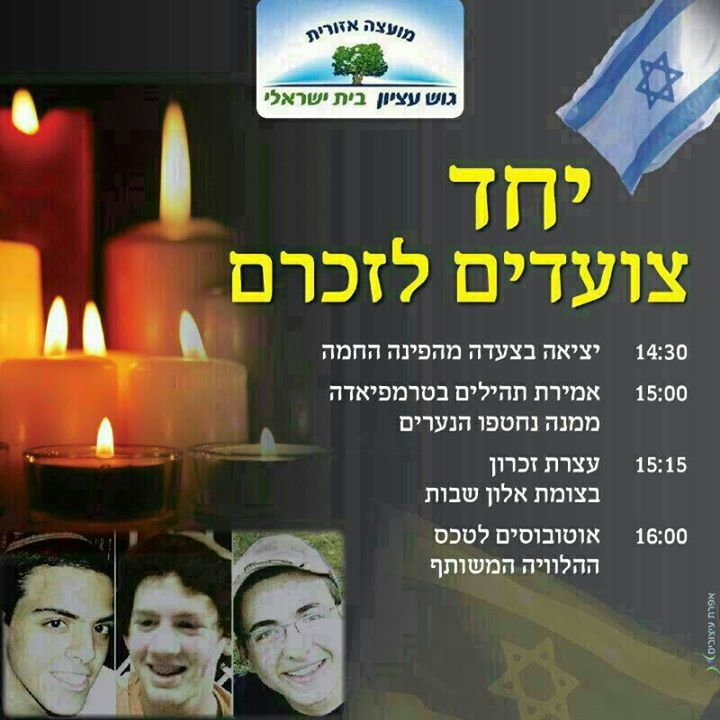 A poster advertising the Etzion Bloc memorial rally.