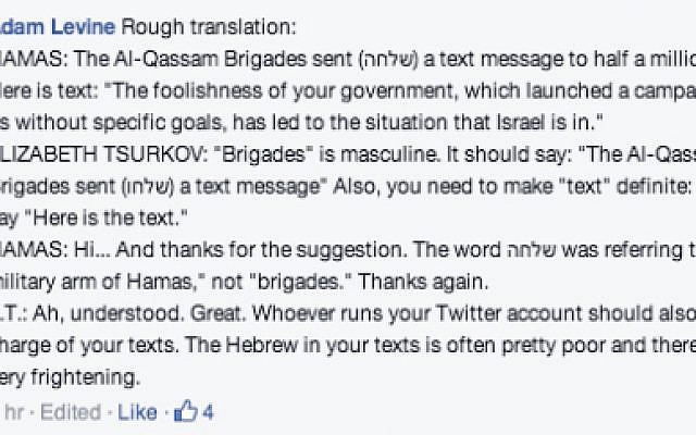 English translation of humorous Hebrew grammar corrections to Hamas' threatening messages to Israelis. (JTA)