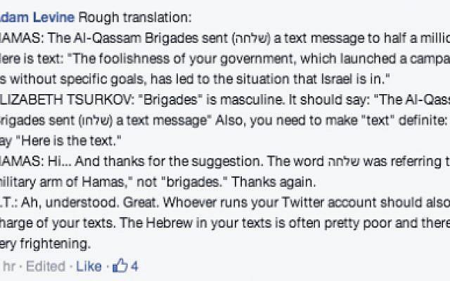 English translation of humorous Hebrew grammar corrections to Hamas' threatening messages to Israelis. (JTA)