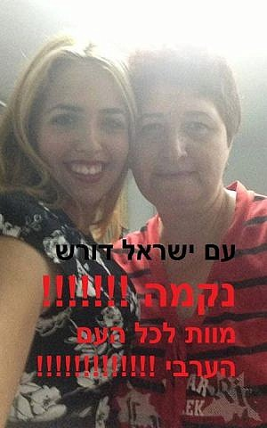 """Two people posing for a picture with a caption reading: """"The nation of Israel demands vengeance! Death to the whole Arab nation!"""" (photo credit: The People of Israel Demand Vengeance/Facebook)"""