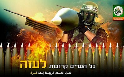 A banner posted on the website of the Izz ad-Din al-Qassam Brigades Monday reading 'all cities are close to Gaza' in Hebrew and Arabic (photo credit: Hamas website)