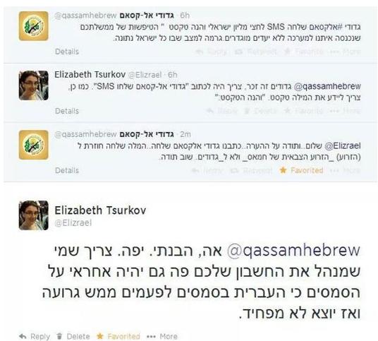 Hebrew language humorous corrections of Hamas' grammar. (JTA)