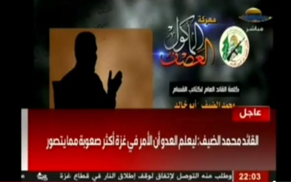 Izz ad-Din al-Qassam Brigades's chief Muhammad Deif delivering a recorded address after a Hamas terrorist infiltration into Israel, July 30, 2014. (screen capture: YouTube/Gal Berger)
