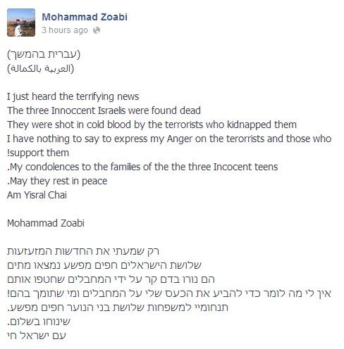 Zoabi's Facebook page.