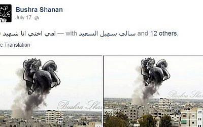 Hebron-based graphic designer Bushra Shanan's imaginative take on the smoke rising over Gaza. (Facebook)