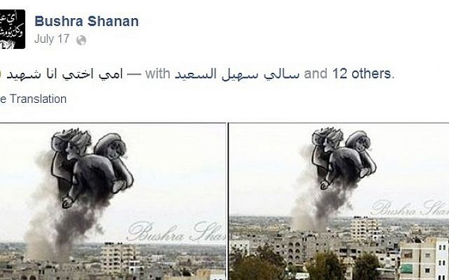 Hebron-based graphic designer Bushra Shanan's imaginative take on the smoke rising over Gaza. (Facebook)
