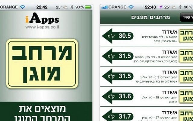 A screenshot of the Secure Spaces app in Hebrew (Courtesy photo, Secure Spaces)