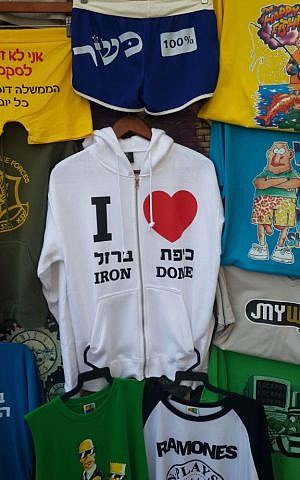 Sweatshirts, onesies and T-shirts for fans who want to show their love for the Iron Dome (photo credit: Debra Kamin/Times of Israel)