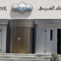 The Arab Bank's main offices in the Jordanian capital of Amman, August 16, 2014 (photo credit: AFP/Khalil Mazraawi)