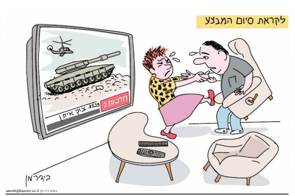 Screen capture of Haaretz's political cartoon on Tuesday, August 5, 2014