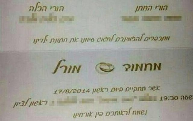 Lehava posted the wedding invitation of Morel Malka and Mahmoud Mansour on social media, calling on protesters to arrive with banners and bullhorns to protest. (photo credit: Facebook screenshot)