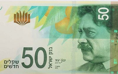 The Front Of New 50 Shekel Bill Depicting Poet Shaul Tchernikovsky
