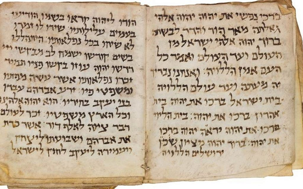 Is this the world's oldest prayer book? (photo credit: Ardon Bar Hama/Courtesty Green Collection)
