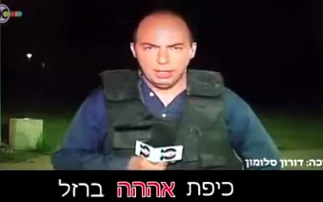 Astute Israeli TV news viewer Doron Salomon caught this reporter and others frequently hesitating between 'Iron' and 'Dome' this summer. (YouTube screenshot)