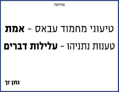 """The ad in Haaretz placed by Israeli poet Nathan Zach. The hebrew text translates to: """"The arguments of Mahmoud Abbas -- Truth; Netanyahu's arguments -- Tall tales."""" (screen capture)"""