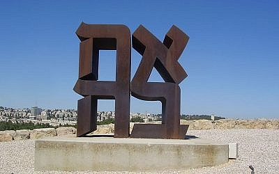 Robert Indiana's 1977 sculpture 'Ahava' at the Israel Museum in Jerusalem (Wikimedia Commons/ Pikiwikisrael CC BY 2.5)