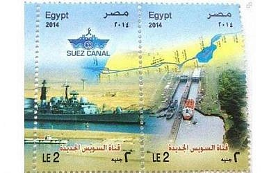 Egypt's new stamp showing the Panama Canal instead of the Suez Canal (photo credit: twitter)