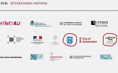 Some of the international sponsors of the 31st Sao Paulo Biennial are displayed on its webpage, including the Israeli consulate in Sao Paulo, highlighted (screen capture)
