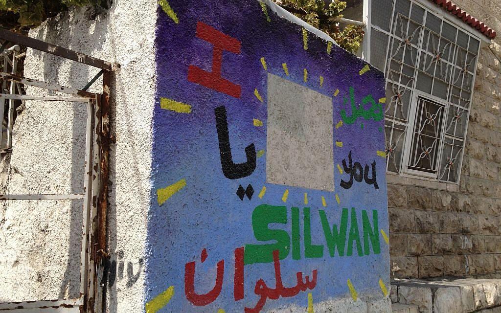 Graffiti on the wall at Silwan, October 2, 2014 (photo credit: Elhanan Miller/Times of Israel)