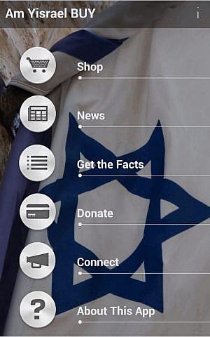 Am-Yisrael-Buy app (screen capture)