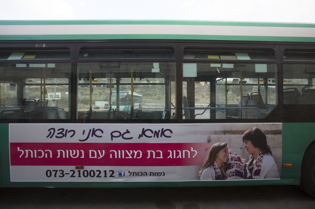 'Mom, I also want to celebrate my bat mitzvah with Women of the Wall,' reads one of the ads in the campaign (photo credit: Miriam Alster/Flash 90)