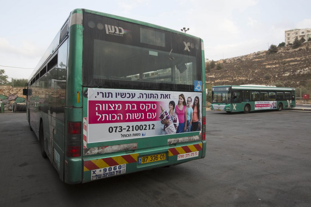The Women of the Wall ad campaign will only be on buses running in mixed neighborhoods (photo credit: Miriam Alster/Flash 90)