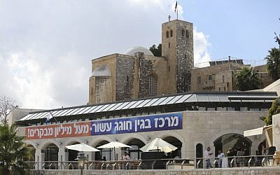 View of the entrance to the Terasa restaurant, located at the Begin Heritage Center in Jerusalem on October 30, 2014. (photo credit: Noam Revkin Fenton/Flash90)