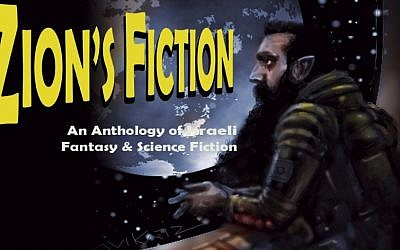 """Proposed cover for """"Zion's Fiction"""" by artist Avi Katz is an homage to a famous photograph of Theodor Herzl. (Courtesy)"""