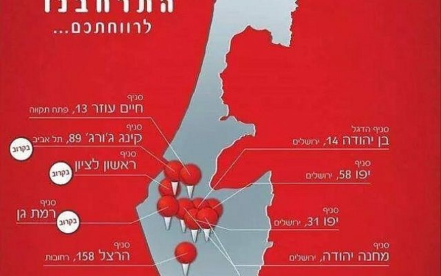 An ad published by coffee chain Cofizz did not include  the West Bank or the Golan (screen capture: Facebook)