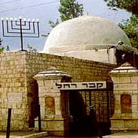 Rachel's Tomb in Bethlehem (Courtesy)