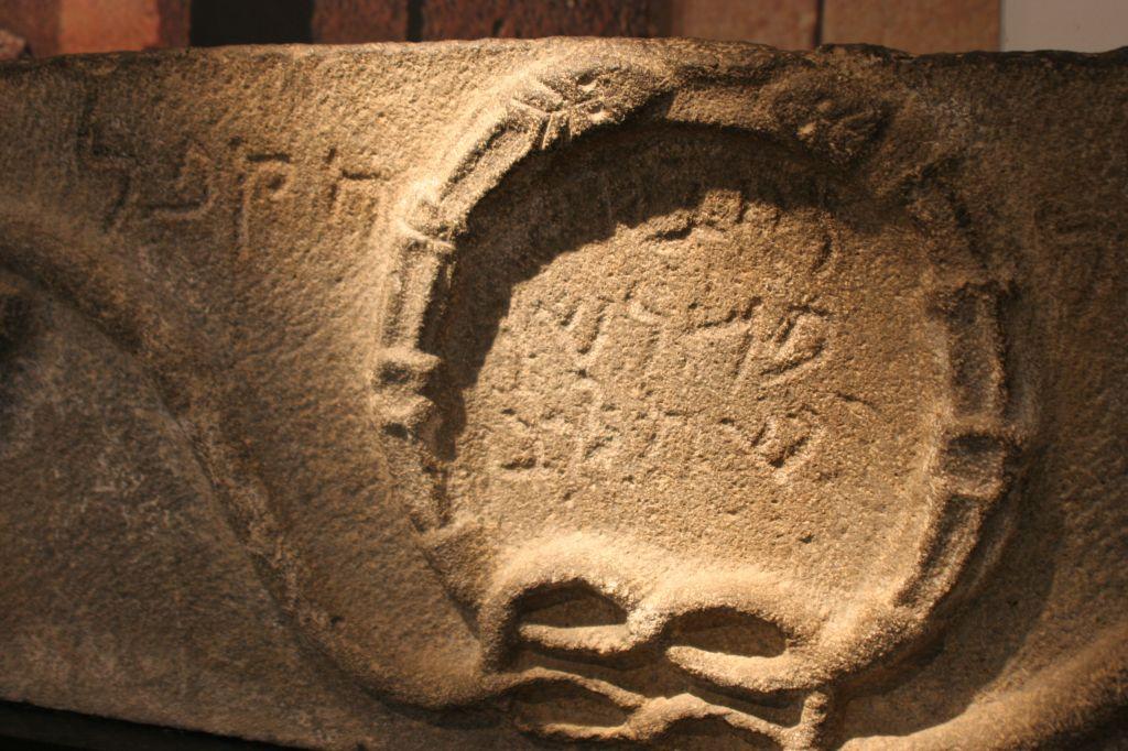 The lintel from Devora (photo credit: Shmuel Bar-Am)