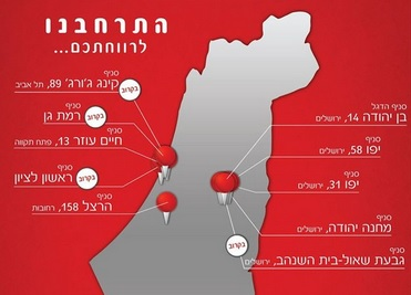 The revised map published by Cofizz, showing the Golan Heights, West Bank, and Gaza Strip as being a part of Israel. (screen capture: Facebook)