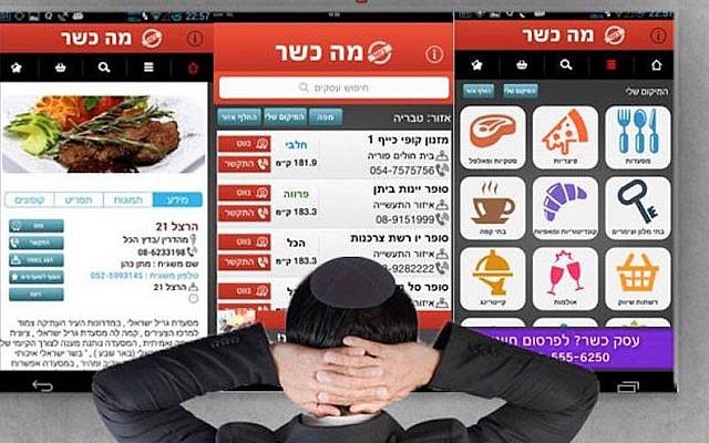 Screenshots of the What's Kosher app (Photo credit: Courtesy)