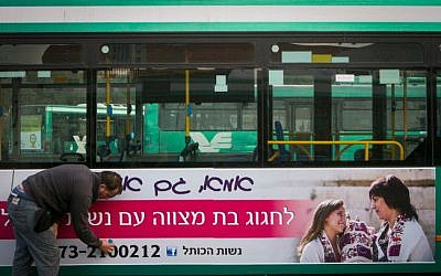 Women of the Wall campaign posters encouraging girls to celebrate their bat mitzvah posted on public transportation buses in Jerusalem. October 12, 2014 (photo credit: Miriam Alster/Flash90)