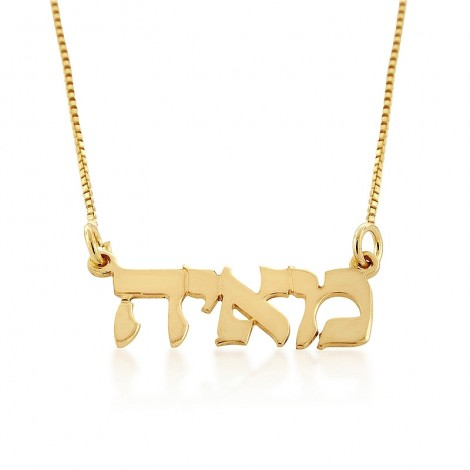 24K-Gold-Plated-Silver-Name-Necklace-in-Hebrew--nm-sg1_large