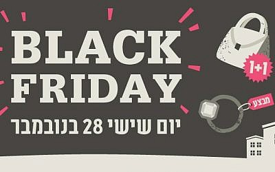 It's all about the sales on Black Friday, even at Tel Aviv's chic Sarona complex (Courtesy Sarona)