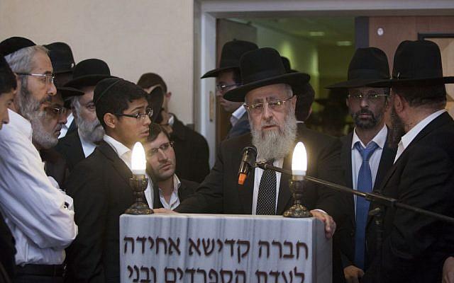 Sephardi Chief Rabbi Yitzhak Yosef speaks during the funeral of Shalom Aharon Ba'adani, in Jerusalem on November 7, 2014. (Photo credit: Yonatan Sindel/Flash90)