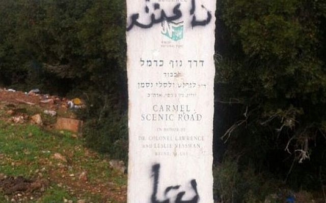 A KKL-JNF monument defaced with IS graffiti on the Carmel Scenic Route near the Druze village Daliyat a-Karmel, November 22, 2014. (Photo credit: Israel Police)