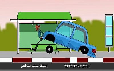 Screen capture from an animated video warning 'Zionists' they will be targeted in car ramming attacks. (screen capture: YouTube/JewTube.tv)