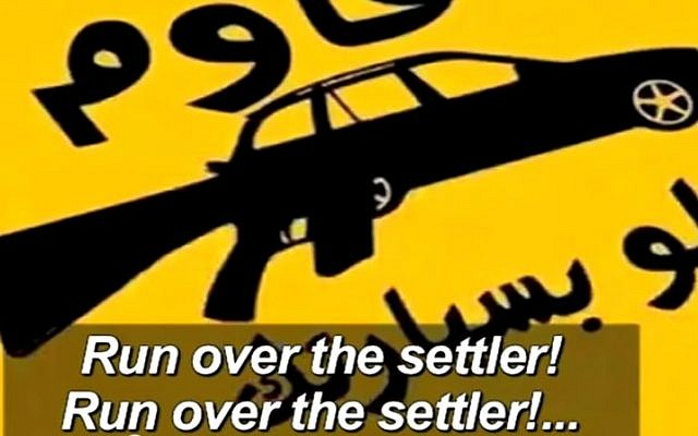 An image of a car merged with an assault rifle in a popular song calling for the murder of Israelis via car attacks (Photo credit: Youtube screen capture)