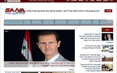 State-run Syrian Arab News Agency Hebrew website (screen capture: SANA)