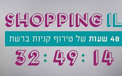 Google Israel wants to boost online shopping with their 48-hour shopping bonanza, Shopping IL (Courtesy Google Israel)