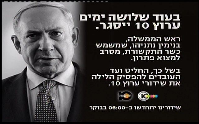 Channel 10's announcement about its closure, blaming Prime Minister Benjamin Netanyahu (screen capture: Channel 10)