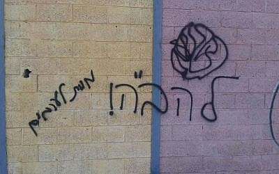 Anti-Arab graffiti found at Eilat sports center on December 19, 2014. (Photo credit: Israel Police)