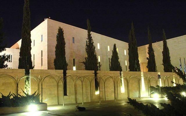 The Supreme Court building in Jerusalem. (Flash90)