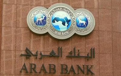 A building of the Arab Bank plc. (photo credit: You/Tube:NTDTV)