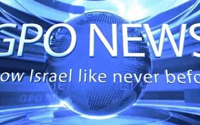 Israel's Government Press Office announces a new online English news edition. (Photo credit: YouTube screenshot)